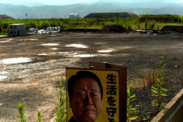 HUANG Rikuzentakata 2013